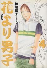 花より男子(完全版)(4)(集英社ガールズC)(大人コミック)