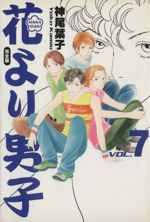花より男子(完全版)(7)(集英社ガールズC)(大人コミック)