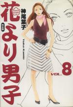 花より男子(完全版)(8)(集英社ガールズC)(大人コミック)