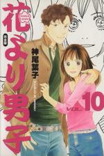 花より男子(完全版)(10)(集英社ガールズC)(大人コミック)