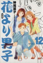 花より男子(完全版)(12)(集英社ガールズC)(大人コミック)