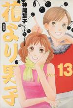 花より男子(完全版)(13)(集英社ガールズC)(大人コミック)