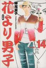 花より男子(完全版)(14)(集英社ガールズC)(大人コミック)