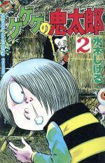 ゲゲゲの鬼太郎(昭和版)(2)(マガジンKC)(少年コミック)
