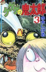 ゲゲゲの鬼太郎(昭和版)(3)(マガジンKC)(少年コミック)