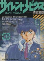 サイレントメビウス(コンプ版)(1)(コンプCDX)(大人コミック)