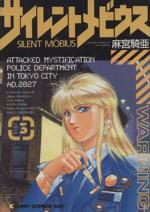 サイレントメビウス(3)(コンプCDX)(大人コミック)