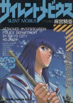 サイレントメビウス(コンプ版)(4)(コンプCDX)(大人コミック)