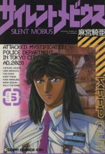 サイレントメビウス(コンプ版)(5)(コンプCDX)(大人コミック)