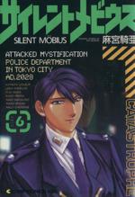 サイレントメビウス(コンプ版)(6)(コンプCDX)(大人コミック)