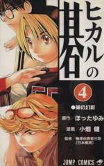 ヒカルの碁(4)(ジャンプC)(少年コミック)