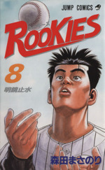 ROOKIES(8)(ジャンプC)(少年コミック)