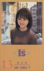 """I""""S<アイズ>-ひとり暮らし(13)(ジャンプC)(少年コミック)"""