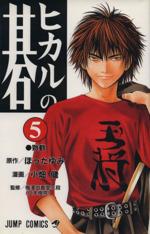 ヒカルの碁(5)(ジャンプC)(少年コミック)