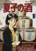 夏子の酒(1)(モーニングKC)(大人コミック)
