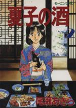夏子の酒(2)(モーニングKC)(大人コミック)