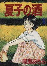 夏子の酒(3)(モーニングKC)(大人コミック)