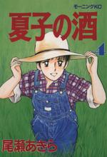 夏子の酒(4)(モーニングKC)(大人コミック)