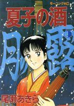 夏子の酒(5)(モーニングKC)(大人コミック)