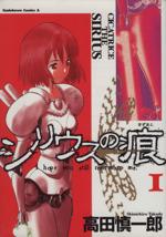 シリウスの痕(1)(角川Cエース)(大人コミック)
