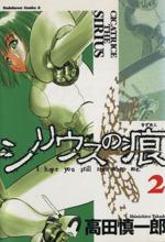 シリウスの痕(2)(角川Cエース)(大人コミック)