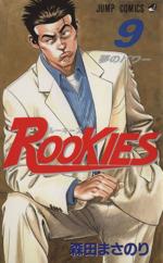 ROOKIES(9)(ジャンプC)(少年コミック)