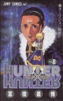 HUNTER×HUNTER(8)(ジャンプC)(少年コミック)