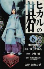ヒカルの碁(6)(ジャンプC)(少年コミック)