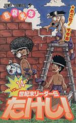 世紀末リーダー伝たけし!-めざせ!千年島(14)(ジャンプC)(少年コミック)