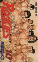 ROOKIES(10)(ジャンプC)(少年コミック)