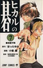ヒカルの碁(7)(ジャンプC)(少年コミック)