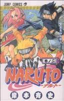 NARUTO-ナルト-(2)ジャンプC