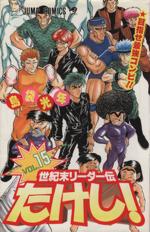 世紀末リーダー伝たけし!-目指せ最強コンビ!!(15)(ジャンプC)(少年コミック)