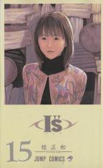 """I""""S<アイズ>-夢をつかむ(15)(ジャンプC)(少年コミック)"""