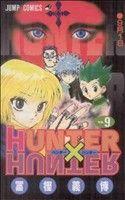 HUNTER×HUNTER(9)(ジャンプC)(少年コミック)