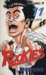 ROOKIES(11)(ジャンプC)(少年コミック)