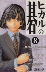 ヒカルの碁(8)(ジャンプC)(少年コミック)