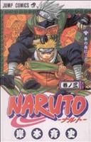 NARUTO-ナルト-(3)ジャンプC