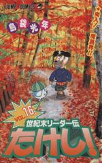 世紀末リーダー伝たけし!-突入!魔黒界!!(16)(ジャンプC)(少年コミック)