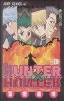 HUNTER×HUNTER(10)(ジャンプC)(少年コミック)