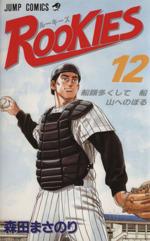 ROOKIES(12)(ジャンプC)(少年コミック)