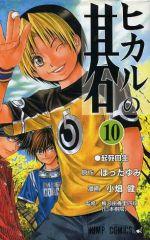 ヒカルの碁(10)(ジャンプC)(少年コミック)