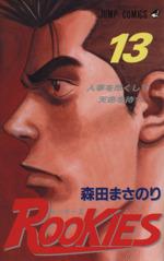 ROOKIES(13)(ジャンプC)(少年コミック)