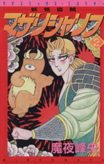 妖怪盗賊マザリシャリフ(2)(ピチC)(少女コミック)