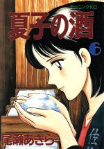 夏子の酒(6)(モーニングKC)(大人コミック)