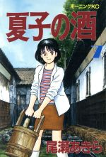 夏子の酒(7)(モーニングKC)(大人コミック)