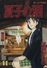夏子の酒(11)(モーニングKC)(大人コミック)