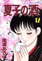夏子の酒(12)(モーニングKC)(大人コミック)