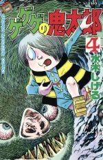 ゲゲゲの鬼太郎(昭和版)(4)(マガジンKC)(少年コミック)