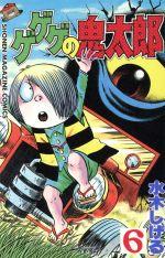 ゲゲゲの鬼太郎(昭和版)(6)(マガジンKC)(少年コミック)